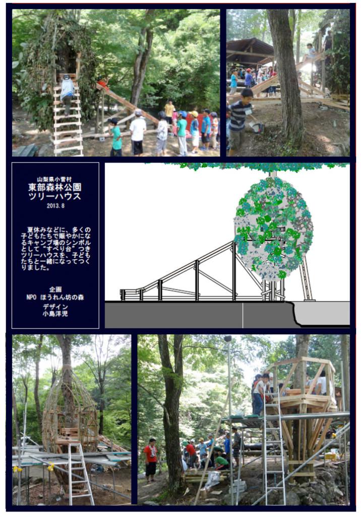 """夏休みなどに、多くの子どもたちで賑やかになるキャンプ場のシンボルとして""""すべり台""""つきツリーハウスを、子どもたちと一緒になってつくりました。企画 NPOほうれんぼうの森、デザイン小島洋児"""
