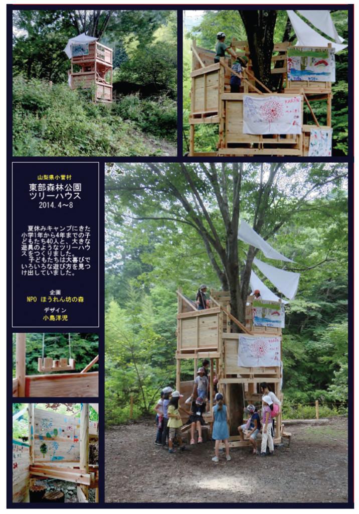 夏休みキャンプにきた小学1年から4年までの子どもたち40人と、大きな遊具のようなツリーハウスをつくりました。子どもたちは大喜びでいろいろな遊び方を見つけ出していました。企画 NPOほうれんぼうの森、デザイン小島洋児